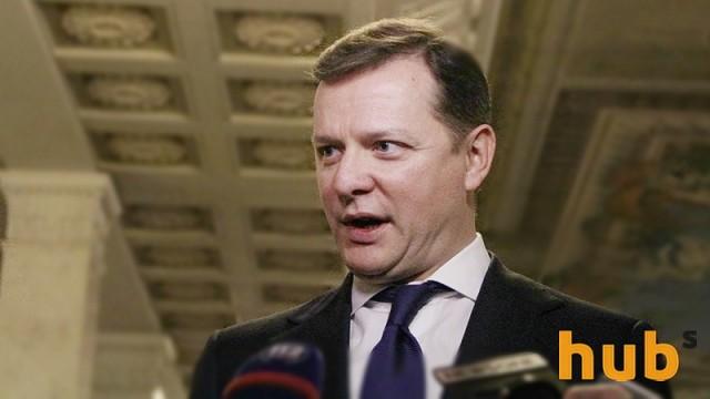 Ляшко затеял судебные разборки с Порошенко и Гройсманом
