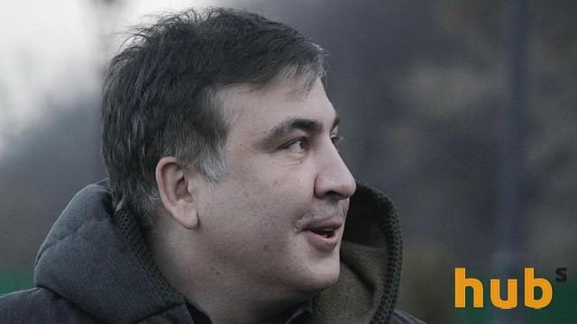 ГПУ хочет объявить в розыск Саакашвили