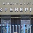 Укрэнерго стало акционерным обществом