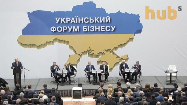 Украинский форум бизнеса: объединение от безысходности