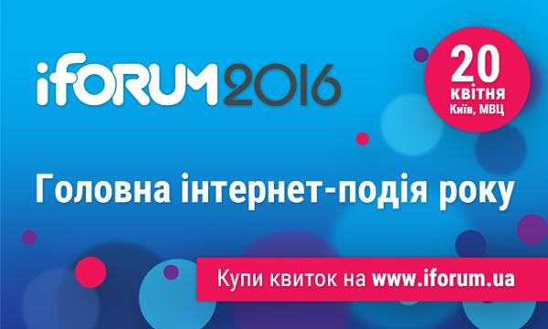 iforum, Интернет-бизнес, стартапы