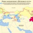 Шелковый путь невыгоден для Украины, - Мининфраструктуры