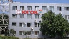 ЮГОК на 3,2% сократил выпуск железорудного концентрата