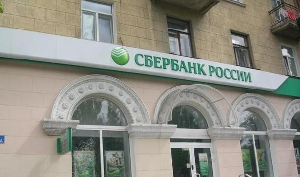 Убыток «Сбербанка» превысил 6,3 млрд грн