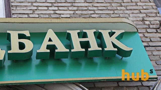 Суд поддержал решение НБУ ликвидировать Укркоммунбанк
