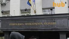 ГПУ сообщила о подозрении экс-замначальнику Управления общественной безопасности МВД