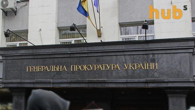 ГПУ поручило полиции дело против главы ГБР