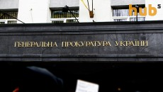 В ГПУ создан отдел по военным преступлениям