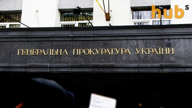 Офис генпрокурора открыл доступ к декларациям своих прокуроров