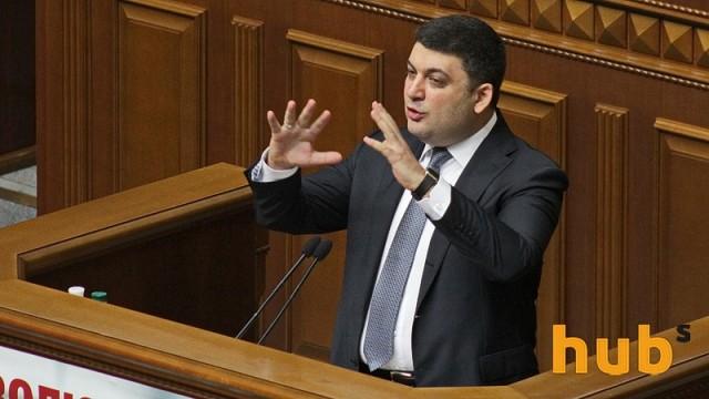 Гройсман поблагодарил Яценюка с Порошенко и мягко потроллил Тимошенко