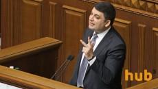 Гройсман назвал предательством газовый контракт Тимошенко