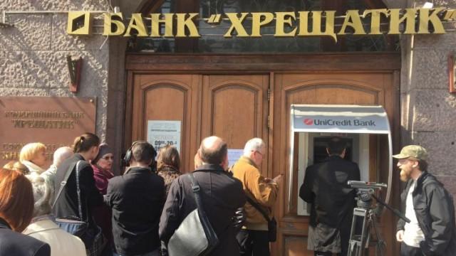 Продлена ликвидация лопнувших банков «Хрещатик» и «Энергобанк»