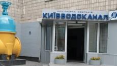 «Киевводоканал» открыл счета в банке Порошенко
