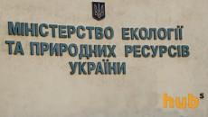 Геннадий Дмитренко назначен госсекретарем Минприроды