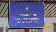 НАБУ завершило расследование в деле о хищении средств ГПЗКУ
