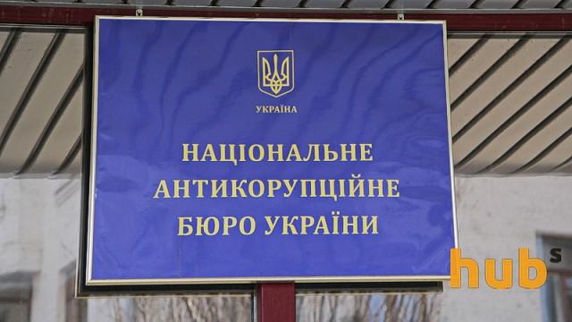 НАБУ занялось «Укрзализныцей»