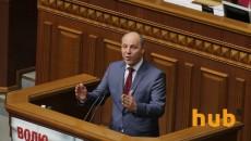 Парубий подписал законопроект о Донбассе