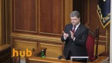 Порошенко внес в Раду проект изменений в Конституцию