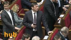 Рада открыла для Луценко двери в Генпрокуратуру