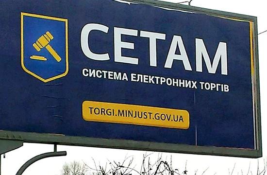СЕТАМ начинает продажу арестованных земучастков