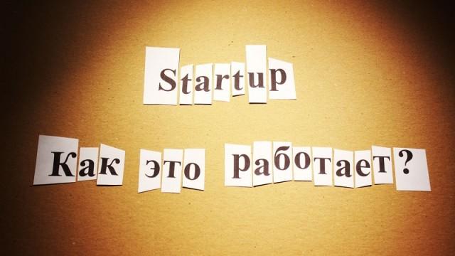 как работает стартап, стартап, образование