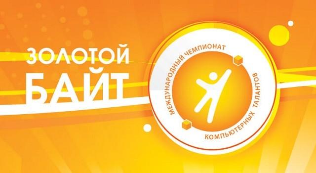 23-24 апреля в Киеве пройдет финал стартап-конкурса «Золотой байт-2016»