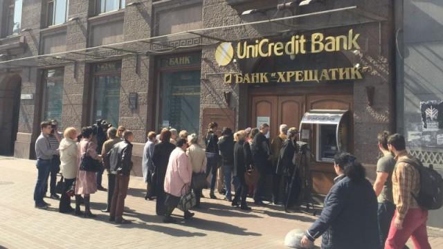 Перед банкротством из банка «Хрещатик» были выведены крупные активы