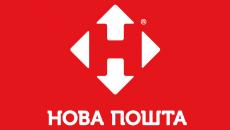 ГПУ обыскала «Новую почту»