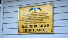 На Харьковщине возобновит работу спиртзавод