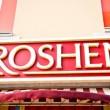«Рошен» инвестирует 25 млн евро в Винницкий молокозавод