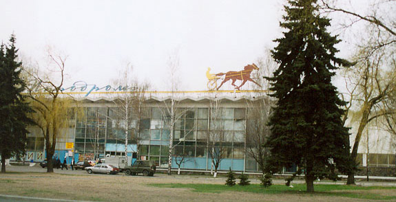 В КГГА планируют возродить Киевский ипподром