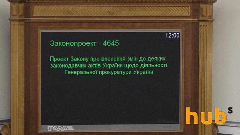 Рада-Генпрокурор-Луценко_03