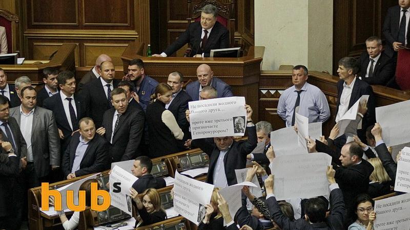 Рада-Генпрокурор-Луценко_08
