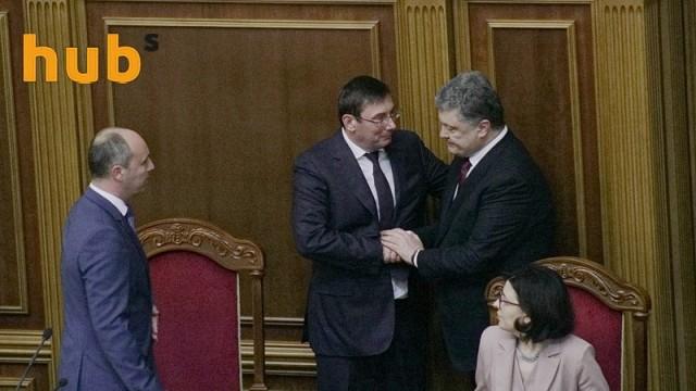 Генпрокурор Луценко вслед за Ющенко и Гройсманом решил не мешать Порошенко