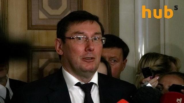 Луценко внес в Раду представление на оппоблоковца Колесникова