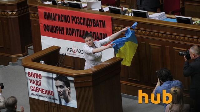 Будничное приземление Савченко в Раду: 28 «за», 0 «против» (ФОТО)