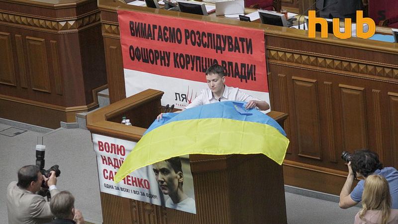 Савченко Надежда_Верховная Рада_08
