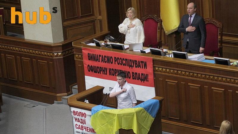 Савченко Надежда_Верховная Рада_11