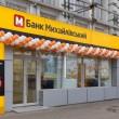 """Компания """"Экосипан"""" просит отменить ликвидацию банка"""