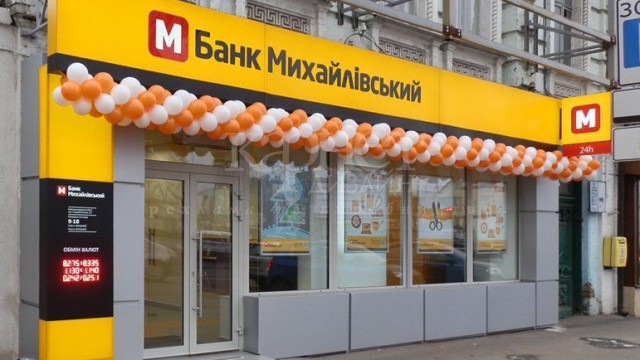 НБУ попросил проверить заемщиков «Михайловского»