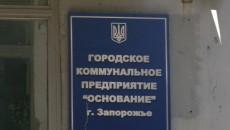 Мэр Запорожья уволил директора скандального КП