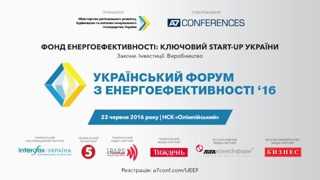 Украинский форум по энергоэффективности`16 ищет инвестиции в энергосберегающие проекты