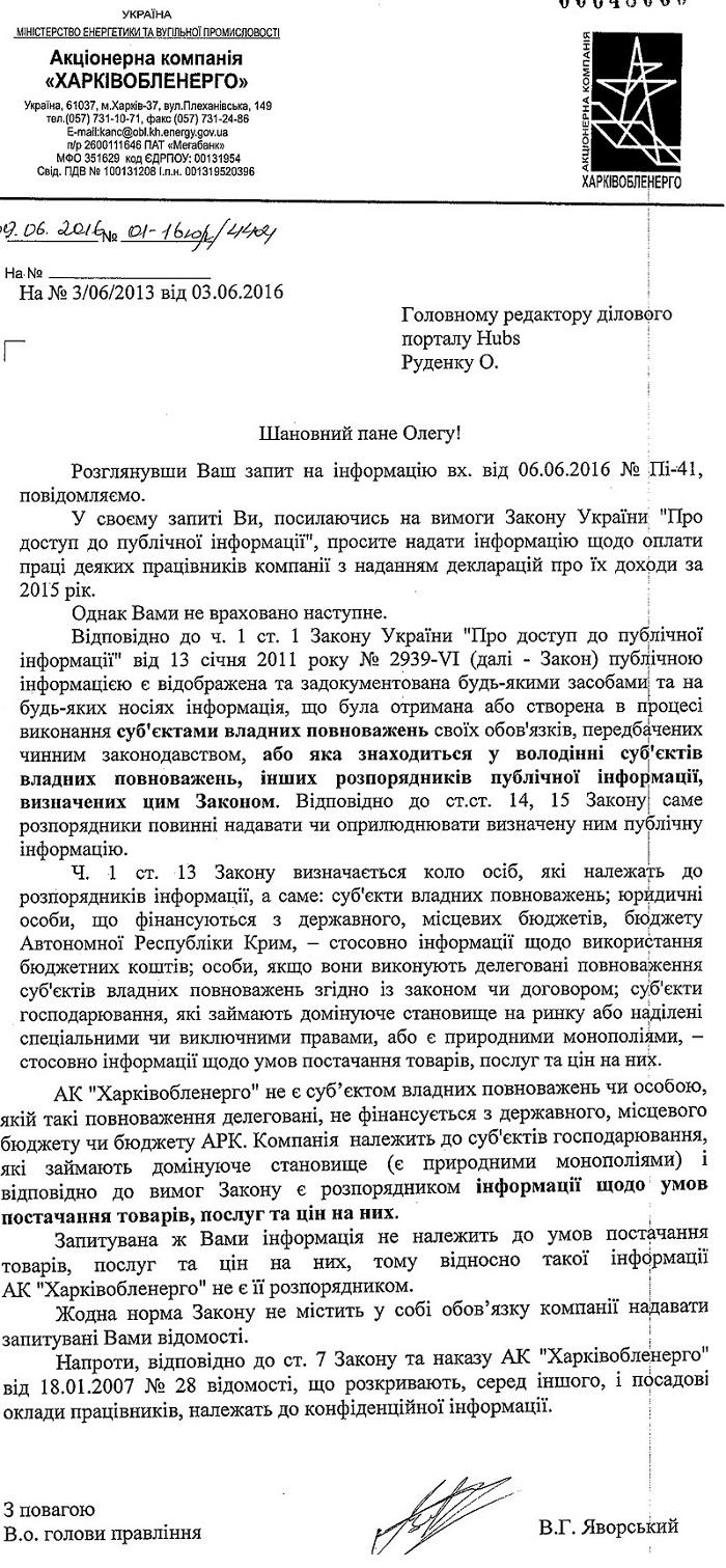 Ответ_Харьковобленерго1