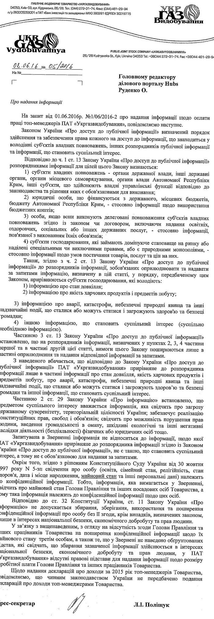 Ответ_УкрГазДобыча1