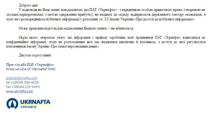 Ответ_Укрнафта