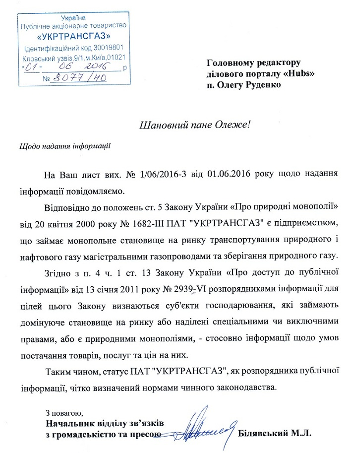 Ответ_Укртрансгаз1
