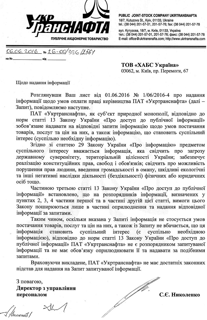 Ответ_Укртранснафта