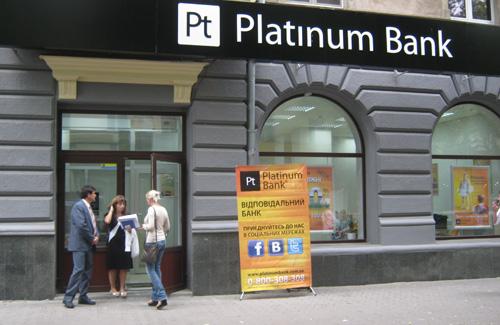 Гуртовой снова возглавил набсовет Платинум Банка