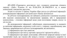 Укрэнерго_ответ_зарплаты1