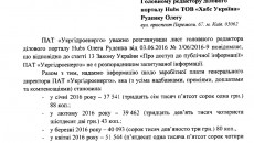 Укргидроэнерго_ответ_зарплаты1